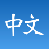 Chinese Flashcard Words