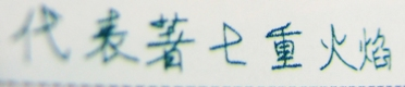 Traditional Characters Handwriting