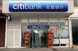 CitiBank (Chinese)