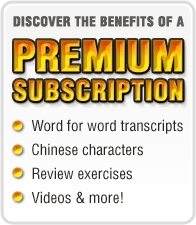 Premium subscriber Information